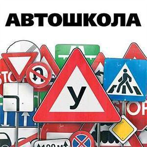 Автошколы Таганрога