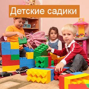 Детские сады Таганрога