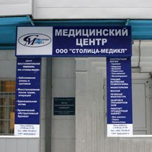 Медицинские центры Таганрога