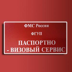 Паспортно-визовые службы Таганрога
