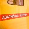 Аварийные службы в Таганроге