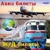Авиа- и ж/д билеты в Таганроге