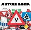 Автошколы в Таганроге