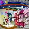 Детские магазины в Таганроге