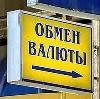Обмен валют в Таганроге