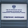 Отделения полиции в Таганроге