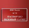 Паспортно-визовые службы в Таганроге