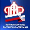 Пенсионные фонды в Таганроге