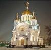 Религиозные учреждения в Таганроге