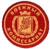 Военкоматы, комиссариаты в Таганроге