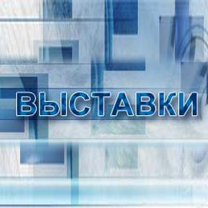 Выставки Таганрога