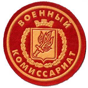 Военкоматы, комиссариаты Таганрога